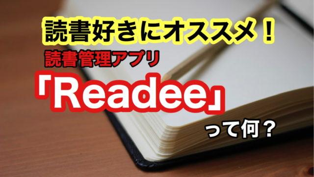 readee