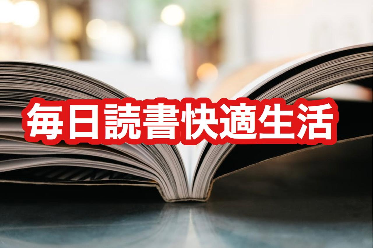 readinglife
